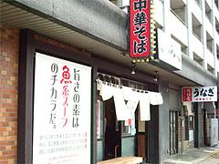 外観@中華そば郷家・寺塚本店