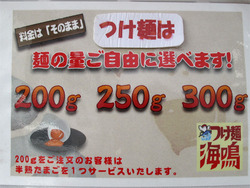 3麺の量@海鳴・平尾