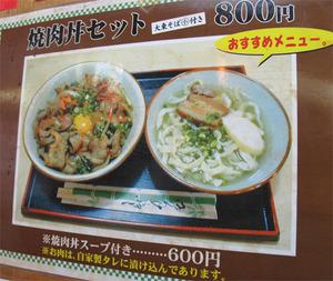 15メニュー焼肉丼@大東そば