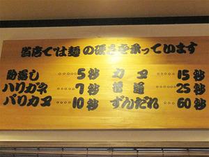 10麺の硬さ@竹林
