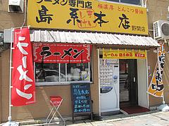 1外観@ラーメン専門店・島系本店・野間店