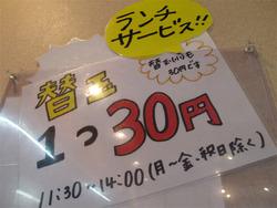 9店内:替玉30円@ラーメン鳳凛(ほうりん)