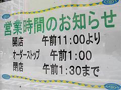 店内:営業時間@うちだ屋・清川