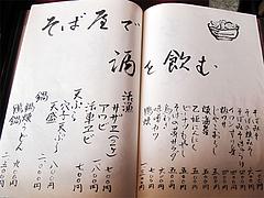 メニュー:つまみの一部@蕎麦・木曽路・福岡