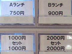 4メニュー:2000円セット!@ラーメン二男坊・博多本店・博多駅
