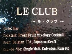 1サイン@バー・ル・クラブ・松山