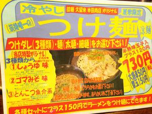 6【夏季限定】つけ麺@本田商店