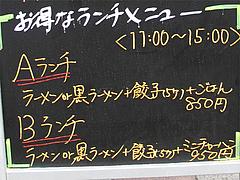 メニュー:ランチ@博多一幸舎・野間店・高宮