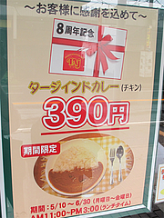 メニュー:390円カレー@インドレストラン・タージ・大橋