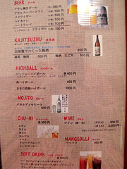 12メニュー:ビール・ワイン・チューハイ@牡蠣やまと・鉄板居酒屋・赤坂・オイスターバー