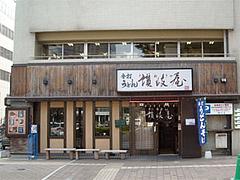 外観@手打ちうどん讃岐屋平和大通り店