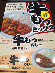 1メニュー:牛もつカレー@カレーハウスCoCo壱番屋(ココイチ)・中央区清川店