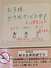 店内:禁煙・かき氷@大阪王将・福岡春日店