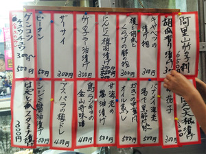 8中華メニュー3@べんり屋・栄町市場