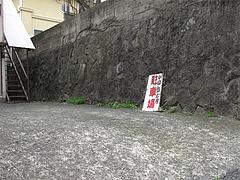 外観:第一駐車場@中国飯店・福岡市中央区平和