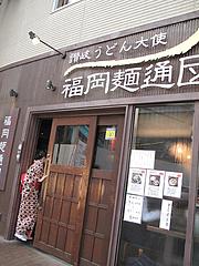 2外観:入り口@讃岐うどん大使・福岡麺通団・薬院