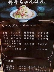 4メニュー:チャンポン・おつまみ@井手ちゃんぽん天神店