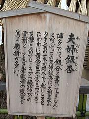 節分の櫛田神社5