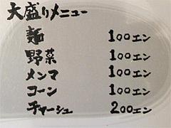 メニュー:大盛り・トッピング@けごんラーメン