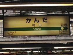 1神田駅@鬼金棒(きかんぼう)