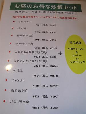 19麺とミニチャーハンセットのメニュー@中華菜館・五福