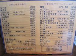 17丼とオリジナルメニュー@こまどりうどん福重