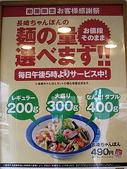メニュー:大盛り無料@リンガーハット福岡大橋店