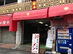 3マルナカ食品センター入り口@元祖まるしば屋・柳橋本店