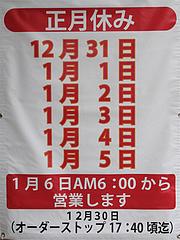2店内:年末年始・正月・休み@ラーメン・元祖長浜屋