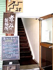 外観:メニュー@煮込み白金店
