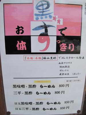 19黒酢ラーメンメニュー@三平ラーメン本店