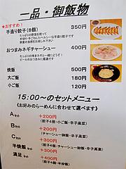 14メニュー:おつまみ・ラーメンセット@長浜ナンバーワン・箱崎店・楽市楽座