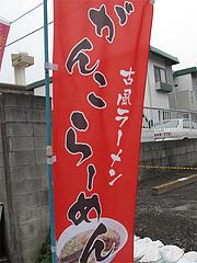 外観:がんこラーメン@ラーメンつる家・那珂川