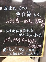 メニュー:創作系ラーメン@一龍・小倉駅前
