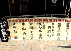 外観:開店祝い@つけ麺・麺屋・光喜・福岡