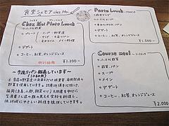 4メニュー:ランチ@食堂シェモア・フレンチ・イタリアン・洋食