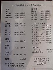 26メニュー:お酒@讃岐うどん大使・福岡麺通団・薬院