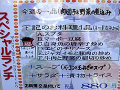 19メニュー:平日限定日替わりランチ@中華・華風・福壽飯店・大名