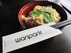 ランチ:極うま!カツ丼780円@ドッグカフェレストラン・ワンパーク大濠店