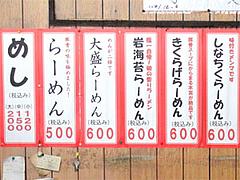 メニュー・ラーメン@昭和福一ラーメン五十川店(那珂店)