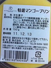 特選マンゴープリン@北野エース・福岡パルコ・天神
