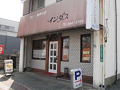 外観@カレー・珈琲の店・インダス