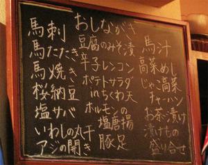 11メニュー黒板@ばぁば