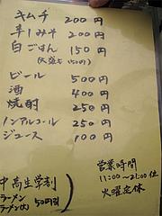 メニュー:一品・ドリンク・学割@ふくちゃんラーメン田隈店