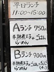 13メニュー:平日ランチ@ラーメン二男坊・博多本店・博多駅