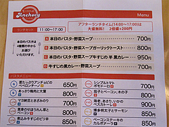メニュー:ランチとパスタメニュー@生パスタの店アンチョビ・平尾
