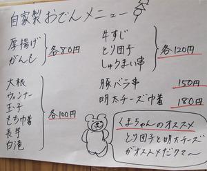 14メニュー3@くまちゃんラーメン