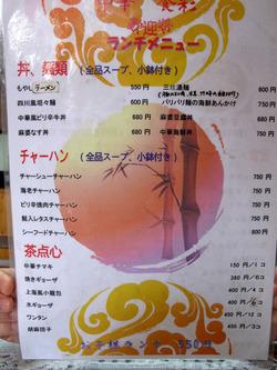 16ランチ・丼・麺・飯・点心@歓迎イ尓