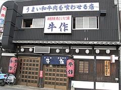 外観@焼鳥牛作・福岡市中央区小笹