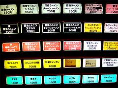 メニュー:食券販売機@陽林軒・リバーウォーク北九州・小倉
